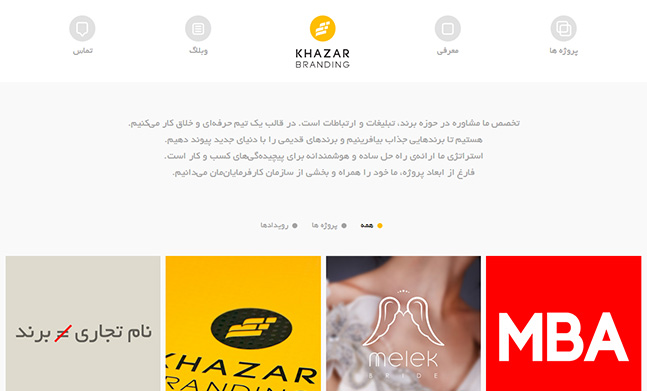 KHAZAR BRANDING website