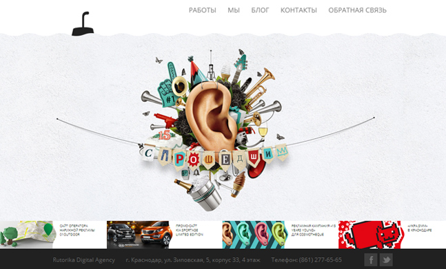 Rutorika Digital Agency website