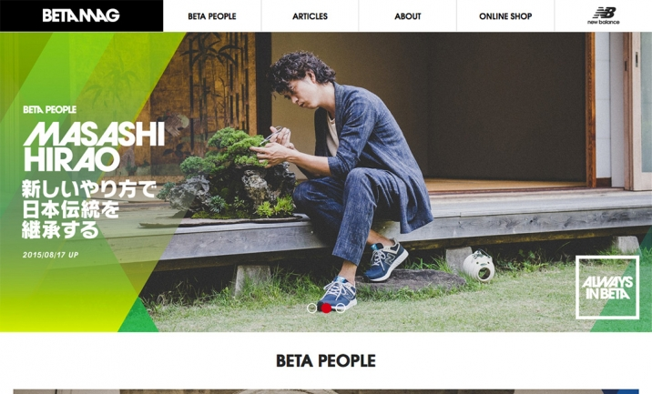 BETA MAG by New Balance website