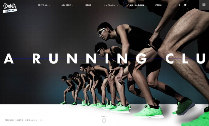 DeNA Running Club website