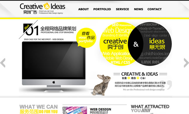 Creative Website Design Awards