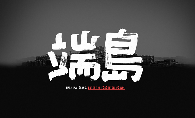 Hashima:  Forgotten World