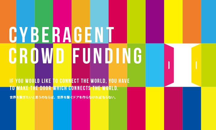 CyberAgent Crowd Funding website