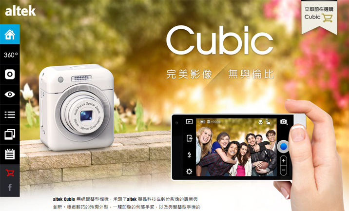 altek Cubic website