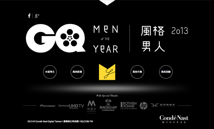 GQ Taiwan MOTY 2013 website