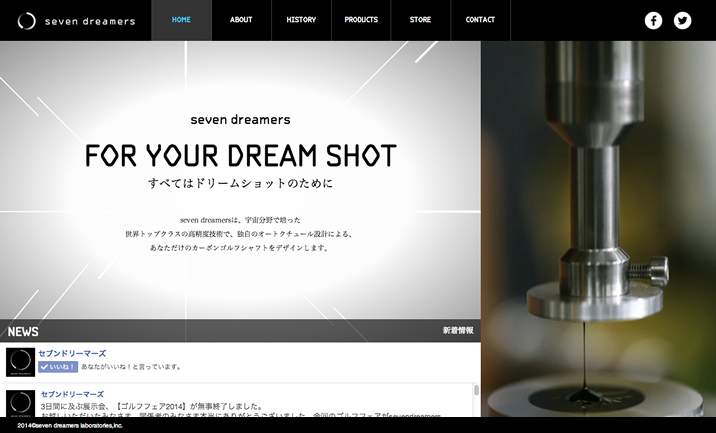 Seven Dreamers Carbon website