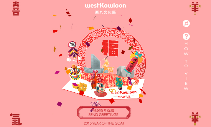 chinese new year 3d pop up card website