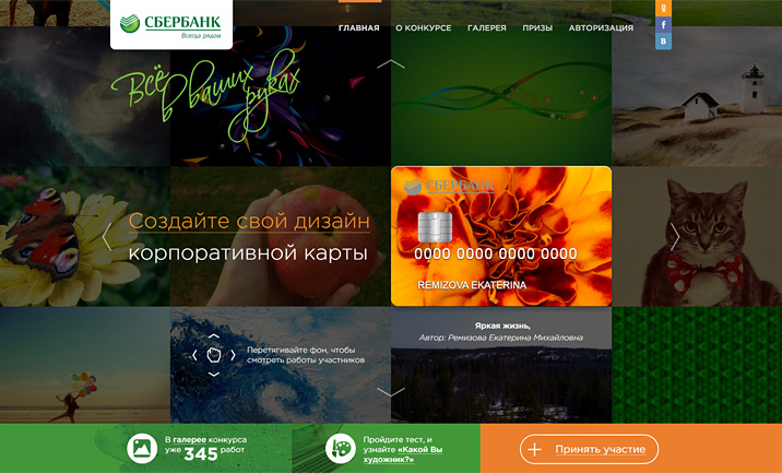 Sberbank Competition website