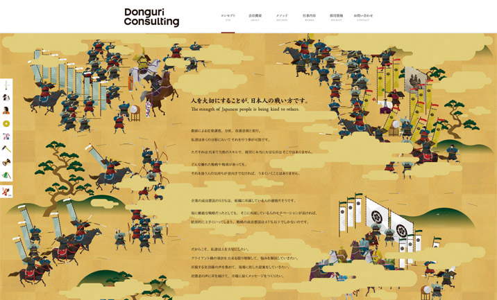 DONGURI Consulting website