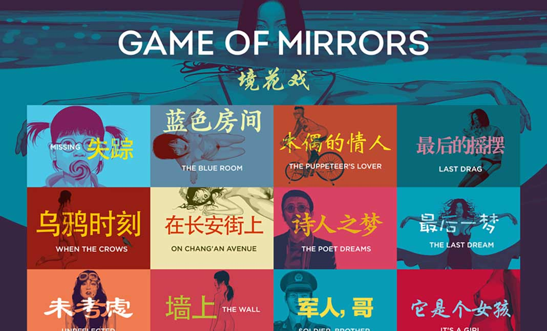 Game of Mirrors website