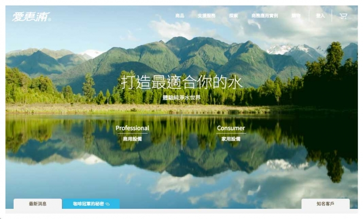 EVERPURE TAIWAN website