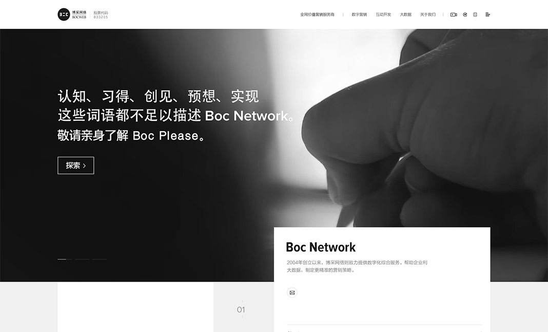Boc Network website