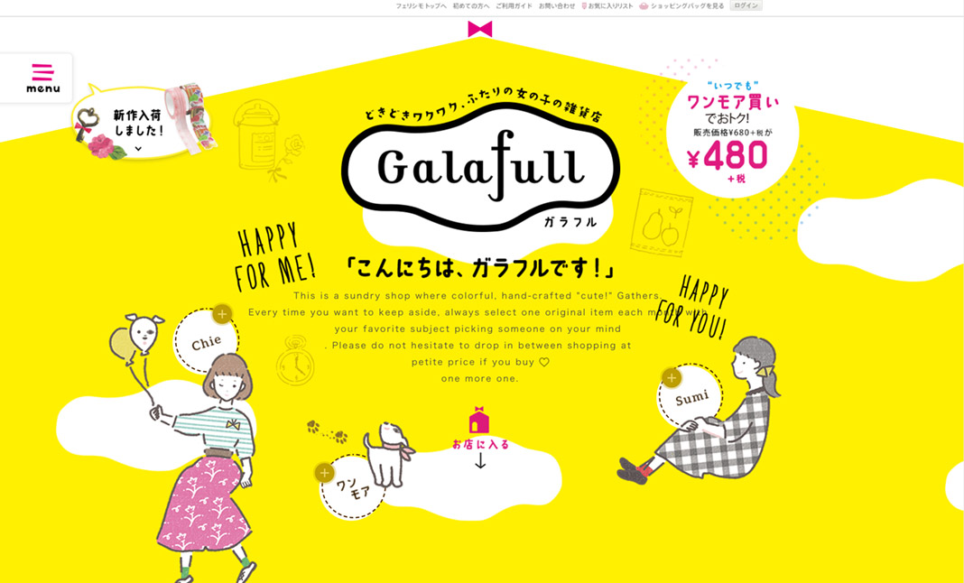 Galafull website