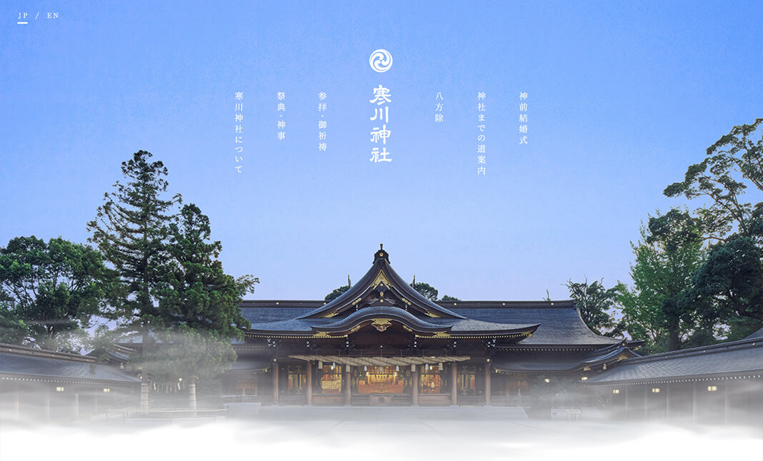 Samukawa-jinja Shrine website
