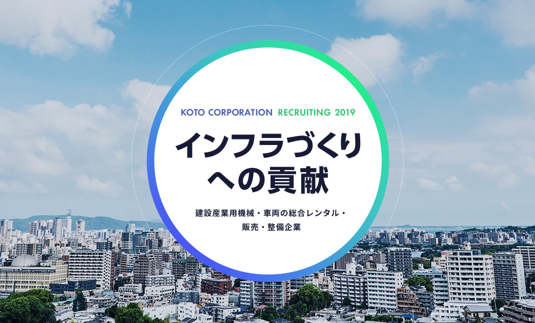 Koto Corporation Recruiting 2019 website
