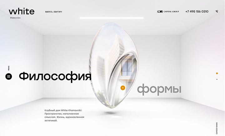 White Khamovniki website