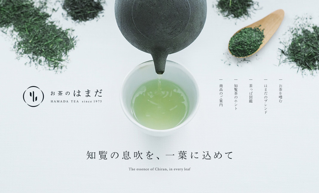 Hamada Tea website