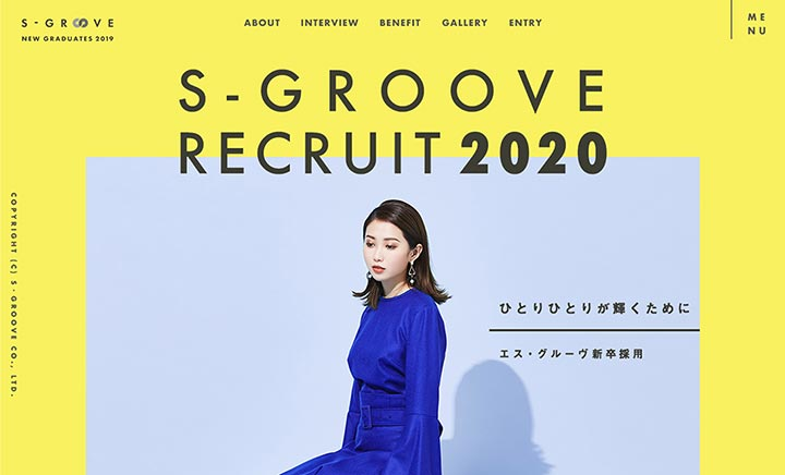 S-GROOVE Recruit 2020 website