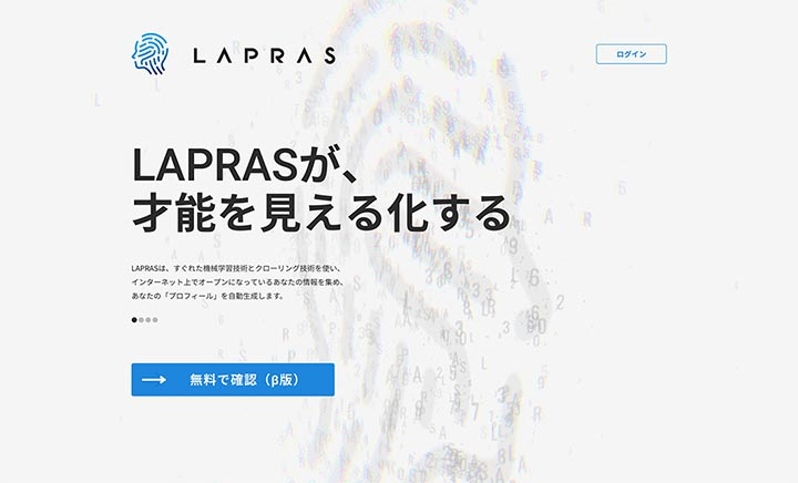 LAPRAS website