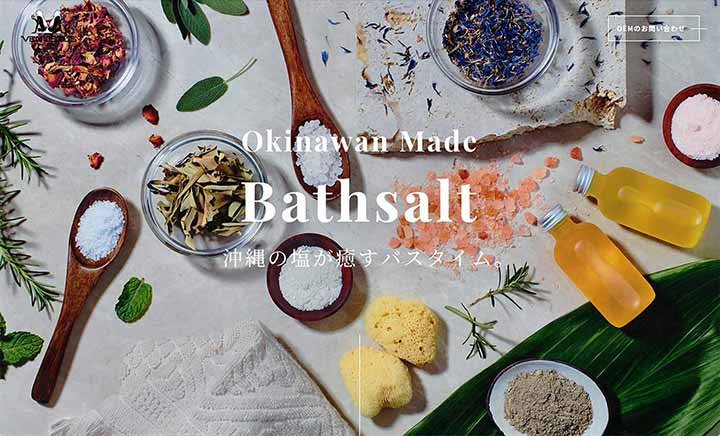 YUKUI BATHSALT website