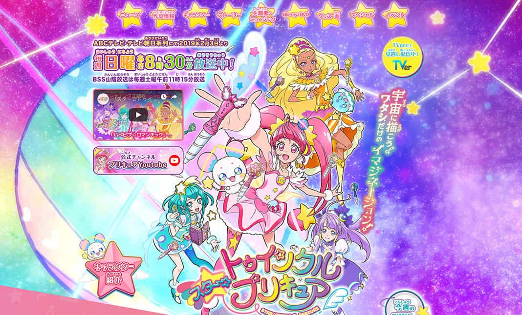 Star ☆ Twinkle Pretty Cure website