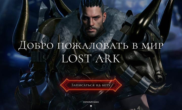 Lost ARK website