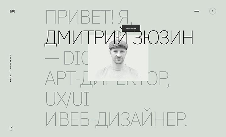 Dmitry Zyuzin - Portfolio website