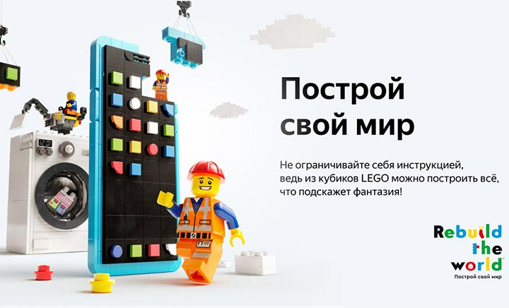 LEGO® Rebuild the World website
