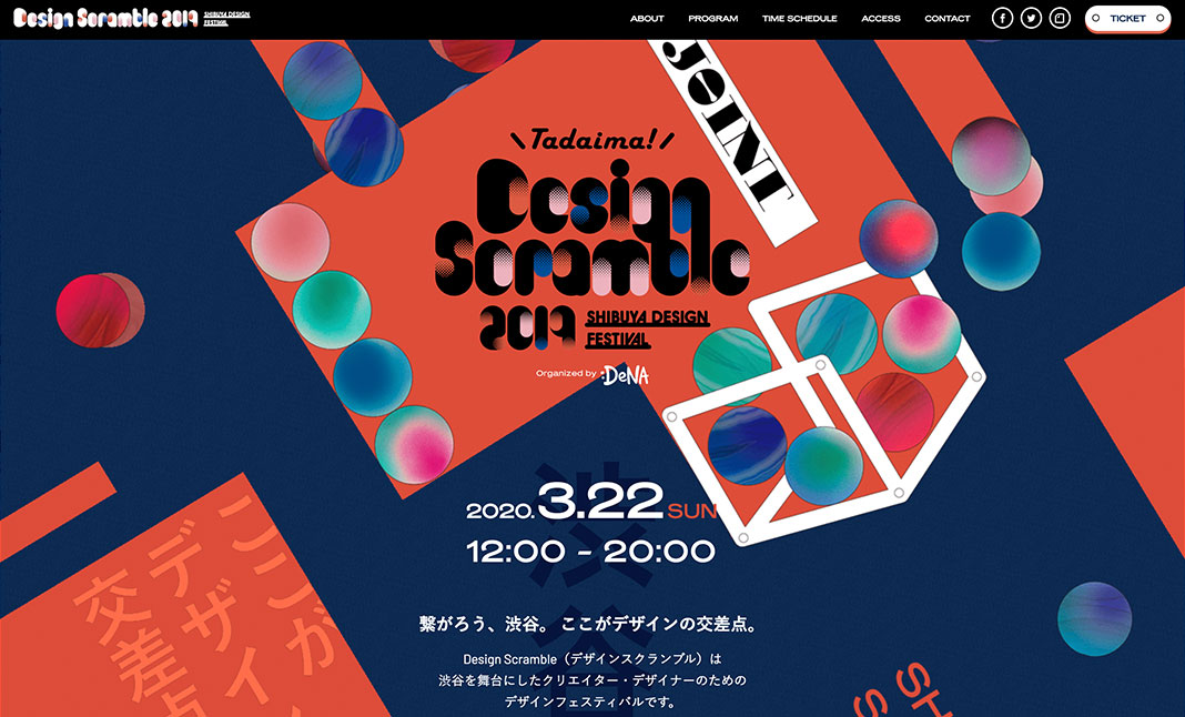 Tadaima! Design Scramble website