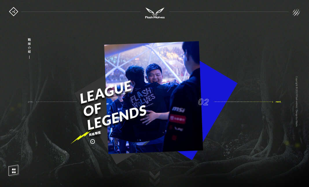 Flash Wolves website