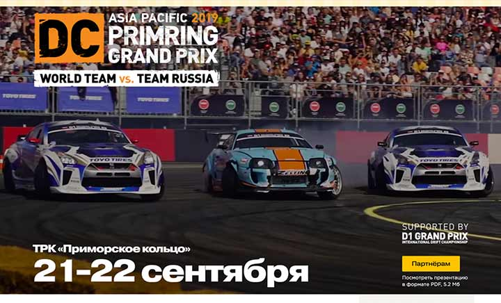 DC Asia Pacific PrimRing GP 2019 website