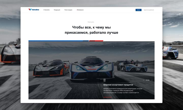 Valvoline Russia website