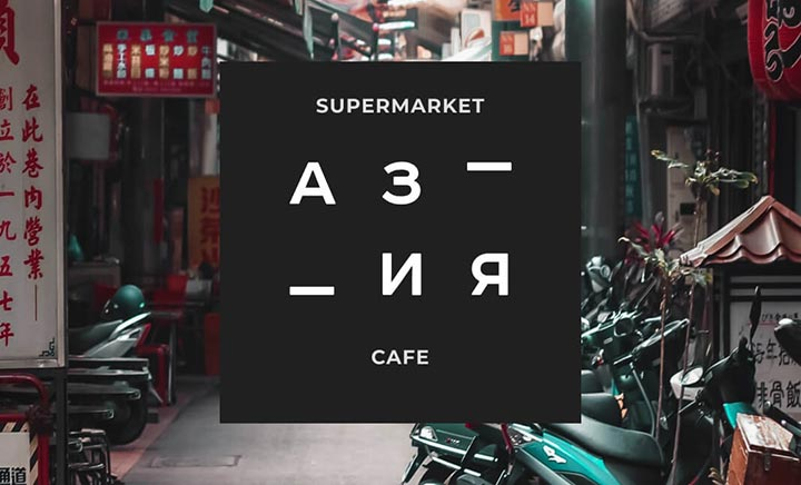 Supermarket & Cafe ASIA website