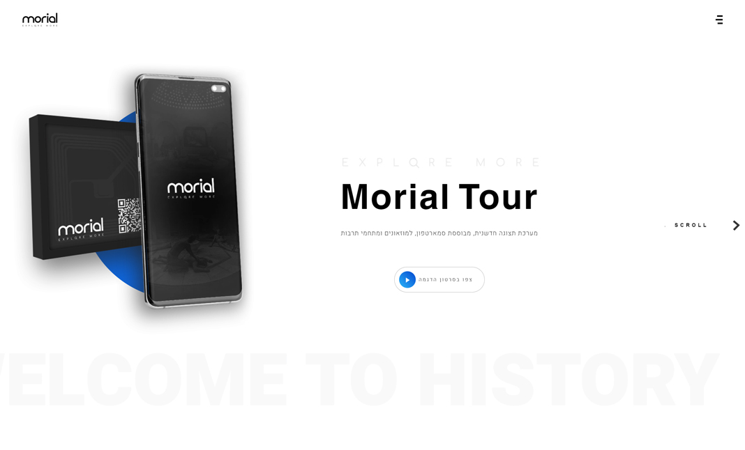 Morial Tour website