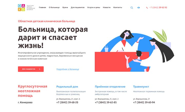Kuzbass Regional Children's Clinic website